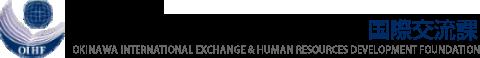 公益財団法人 沖縄県国際交流・人材育成財団 国際交流課